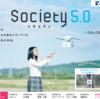 教材で使えるかも?:政府広報「Society 5.0(ソサエティ 5.0)」
