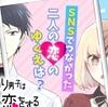【BL漫画】始まりは偽り。ワケありな二人の恋の行方は…?『いつわり男子はSNSで恋をする』あらすじ・感想