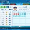 玉造陽二(西鉄)【パワプロ2021・パワナンバー】