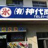 有限会社神代商会(山口県周南市)かき氷