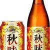 秋季限定ビール『キリン 秋味』発売27年目