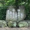 万葉歌碑を訪ねて(その189)―奈良県生駒郡三郷町大和路線沿い―万葉集 巻八 一四一九
