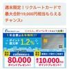 リクルートカードで1万9000円