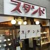 京都・河原町『京極スタンド』は今日もフル稼働。即席じゃない昭和のレトロな空間。飲兵衛の足跡が歴史を紡ぐ。