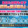 森田賢二氏のWith-domプロジェクトとは一体何なのか?
