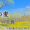 渡辺淳一 『花埋み』③ 日本初の女医誕生