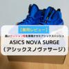【着用レビュー】ASICS NOVA SURGE(アシックスノヴァサージ)高いクッション性を実現させたアシックスバッシュ