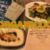 【中野ランチ】オーガニックバル『ORGANICOO(オルガニコ)』でヘルシーランチ!