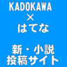 KADOKAWA × はてな小説投稿サイト「カクヨム」