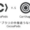 ライブラリのソースを追いたいならCarthageよりもPodsがいい