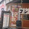 まいどおおきに 広島袋町食堂 おかずが選べて安い!昼飲み、ランチにも便利なお店