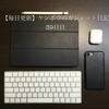 次期MacBook Pro(上位版)ではSDカードスロットが復活するかも?ケンボウのガジェット日記 39日目【今日のApple News、当ブログの最新記事、管理人日誌】