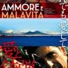 【映画 ネタバレあり】愛と銃弾〜死ぬほど好きなイタリア映画の世界観。死んでも、愛して。