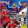 R40がハマるゲーム①ウイニングイレブン2020(PS4)