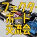 【イベント予告】エフェクターボード交流会in仙台