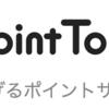 【悲報】 ポイントタウンのポイント付与がされませんでした!!(非承認!)