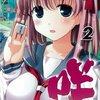 『咲-Saki-(2)』(小林立、 スクウェア・エニックス)感想