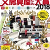2018年オススメ文房具・文房具屋さん大賞2018
