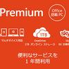 Office Premium/Office 365 Solo発売で現行PCが値下げされ在庫処分される理由