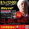 8月上旬札幌近郊タレント・ライター来店予定