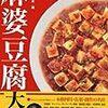 【読書感想】「麻婆豆腐大全」麻婆豆腐研究会
