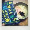 あいさと福山の「瀬戸内塩レモンラーメン」を食べました。