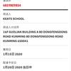 中国留学のためのX2ビザの申請(その2)