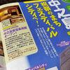 2019 年、中之島香雪美術館にて 3 年ぶりに「鳥獣戯画」全巻の出展決定!