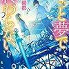 3月6日【新刊小説】きっと夢で終わらない・誰かのための物語・京都祇園神さま双子のおばんざい処・君がいない世界はすべての空をなくすから【kindle電子書籍】
