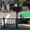 【♯41】プリンス通り(東京都千代田区)/通称道路名標識探訪