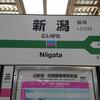 東北旅行 2019.1.4-8 その5・終(村上~新潟~関屋分水~弥彦~東京)