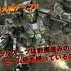 【ガンダム】9月13日追加機体はフルアーマーガンダム、高機動型ザクII後期型、ジムコマンド【バトルオペレーション2】