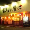 【オススメ5店】倉敷(倉敷市中心部)(岡山)にあるラーメンが人気のお店