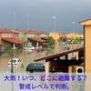 台風・長雨による大雨!いつ、どこに避難する?警戒レベルで判断しよう!