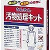 インフルエンザやノロウィルスをうつさない・うつらないための正しい手の洗い方を知っていますか? - TBS『ゲンキの時間』