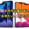 【保存版】iPhone12が手元に届くまでに入手しておきたい7つのアクセサリー・周辺機器
