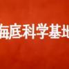 ウルトラマン「海底科学基地」放映24話