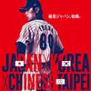 アジアプロ野球チャンピオンシップ2017