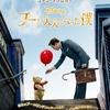 ドラマ&気になる映画がいろいろあるデス。by.cyojyo その2の巻