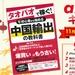 中国でハンドメイド販売するなら「タオバオで稼ぐ中国輸出」