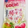 【グミ紹介】GOCHI(ゴチ)梅味の感想・評価と感想〜弾力がありさっぱりした梅グミ〜