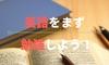 【英語】早慶および私立文系志望は、まず英語を勉強するべき3つの理由