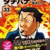 3月30日発売の注目マンガ