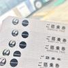 【風間担のJGC修行】34レグ目 福岡~宮崎 自動チェックインができなかった朝一番のフライト