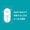 bitlock LITEをApple Watchで利用するときのよくある質問