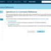 SFDC:Salesforce CLIコマンドガイド