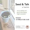英語でやってみよう!Seed & Talk Lesson