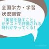 2019年全国学力・学習状況調査で「英語」が実施【英語で話すことが重視される時代の到来】