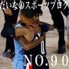 【NBA】速報!ブレイザーズ対グリズリーズ!