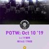 POTW:Oct 10'19 FPモドリッチ回